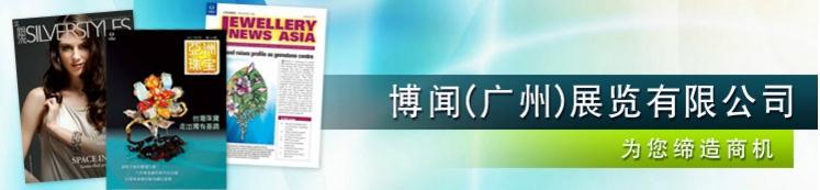 博闻(广州)展览有限公司