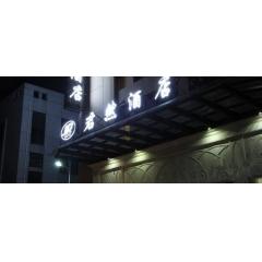 上海君然大酒店(秀浦路迪士尼店)