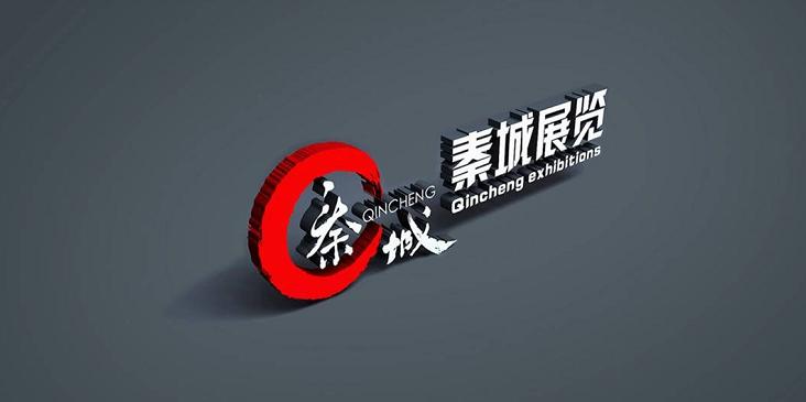 广州秦城展览设计有限公司